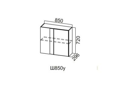 Кухня Модерн Шкаф навесной угловой 850 Ш850у 720х850х296мм