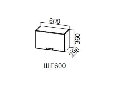 Кухня Модерн Шкаф навесной горизонтальный 600 ШГ600 360х600х296мм