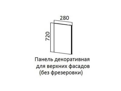 Кухни SV Панель декоративная 720х280х16мм